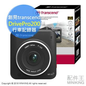 【配件王】公司貨 贈16GB 創見 DrivePro 200 行車記錄器 DP200m GPS WIFI 2.4吋 吸盤支架