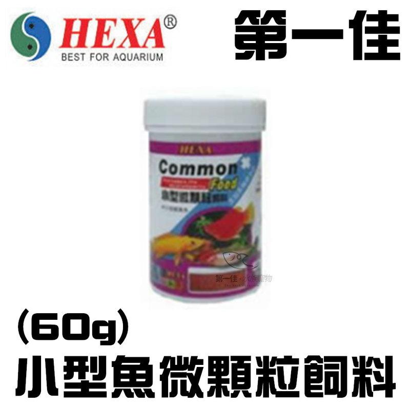 [第一佳水族寵物] 台灣HEXA海薩 鱻系列/小型魚微顆粒飼料(孔雀.燈科) 60g HA072607