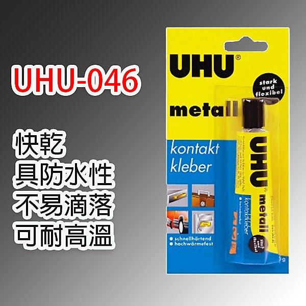 UHU ~46 金屬接縫黏合膠 30g