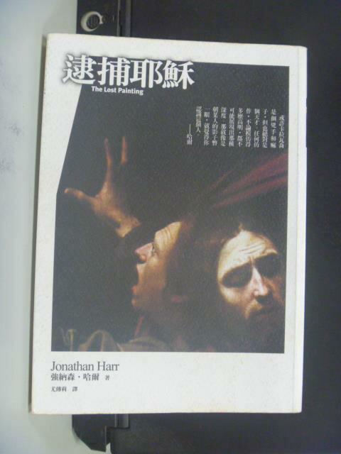 【書寶二手書T2/翻譯小說_OMV】逮捕耶穌_尤傳莉, 強納森‧哈