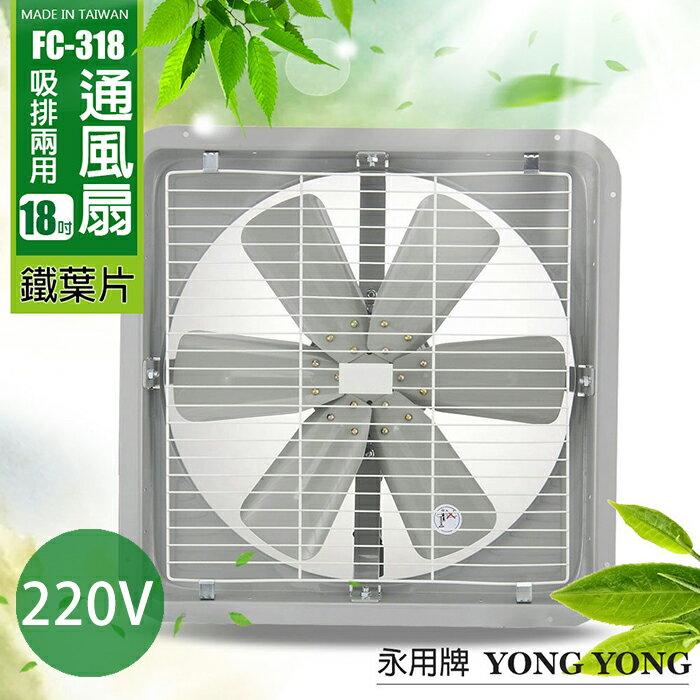 【永用牌】MIT 台灣製造18吋耐用馬達工業排風扇(鐵葉)FC-318-1(220V電壓專用)