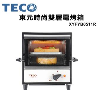 【東元】時尚雙層電烤箱/防燙抽取式烤網XYFYB0511R 保固免運-隆美家電