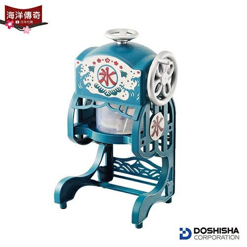 【海洋傳奇】【日本出貨】★2018最新版★DOSHISHA日本復古造型電動刨冰機DCSP-1851