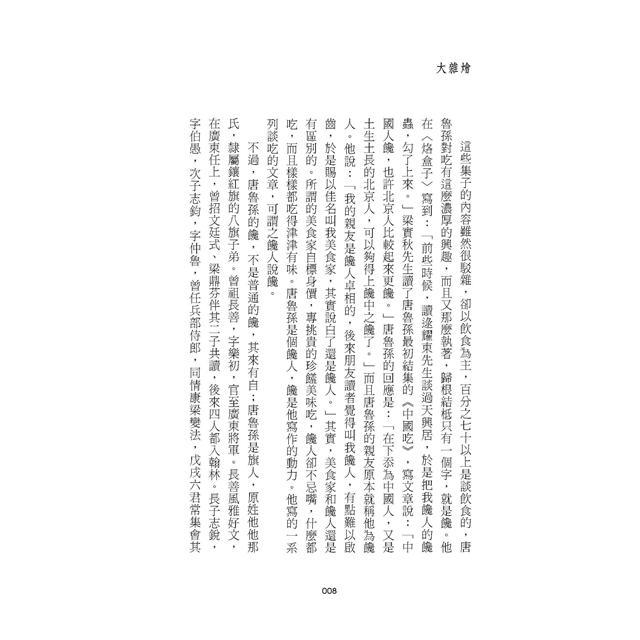 大雜燴(新版) 5