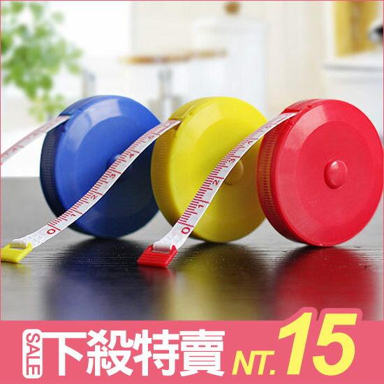 ♚MY COLOR♚迷你自動伸縮布尺 皮尺 量尺 隨身 輕巧 便攜 小捲尺 軟尺 拼布尺 測量【J163】