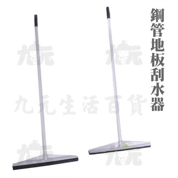 【九元生活百貨】鋼管地板刮水器 地板刮刀