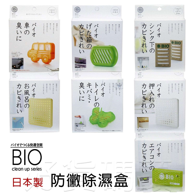 日本製Cogit Bio Clean up防黴除濕盒浴室廁所衛浴冷氣櫥櫃衣櫥馬桶水箱廚房流理台鞋櫃車內抗菌防霉消臭乾燥盒除溼長效