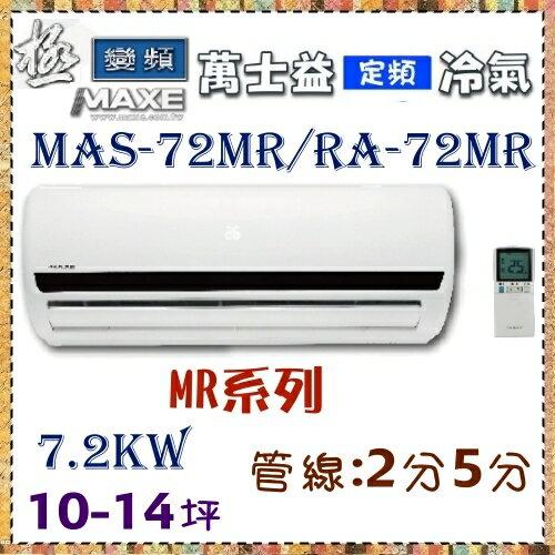 <br/><br/>  新規格CSPF更省電【萬士益冷氣】7.2kw 極定頻10-12坪 一對一《MAS-72MR/RA-72MR》<br/><br/>