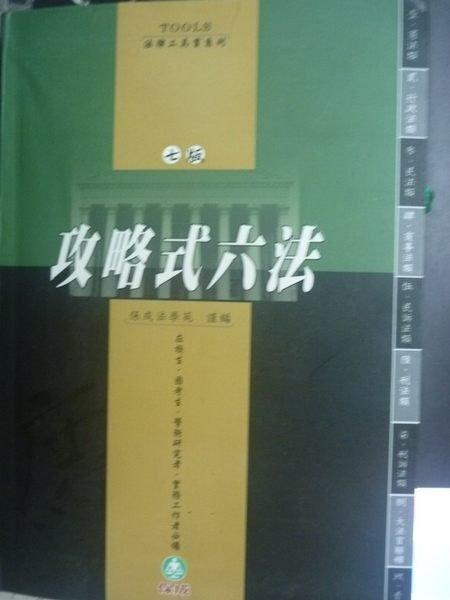 【書寶二手書T6/大學法學_LFL】攻略式六法7/e_原價580_保成法學苑