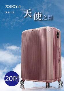 【JOHOYA禾雅】天使之舞系列20吋ABSPC拉鍊行李箱-玫瑰金