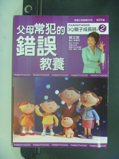 【書寶二手書T5/親子_HOS】父母常犯的錯誤教養_陳艾妮