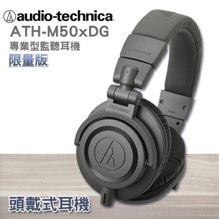 """鐵三角 專業型監聽耳機(限量生產) ATH-M50xMG""""正經800"""""""