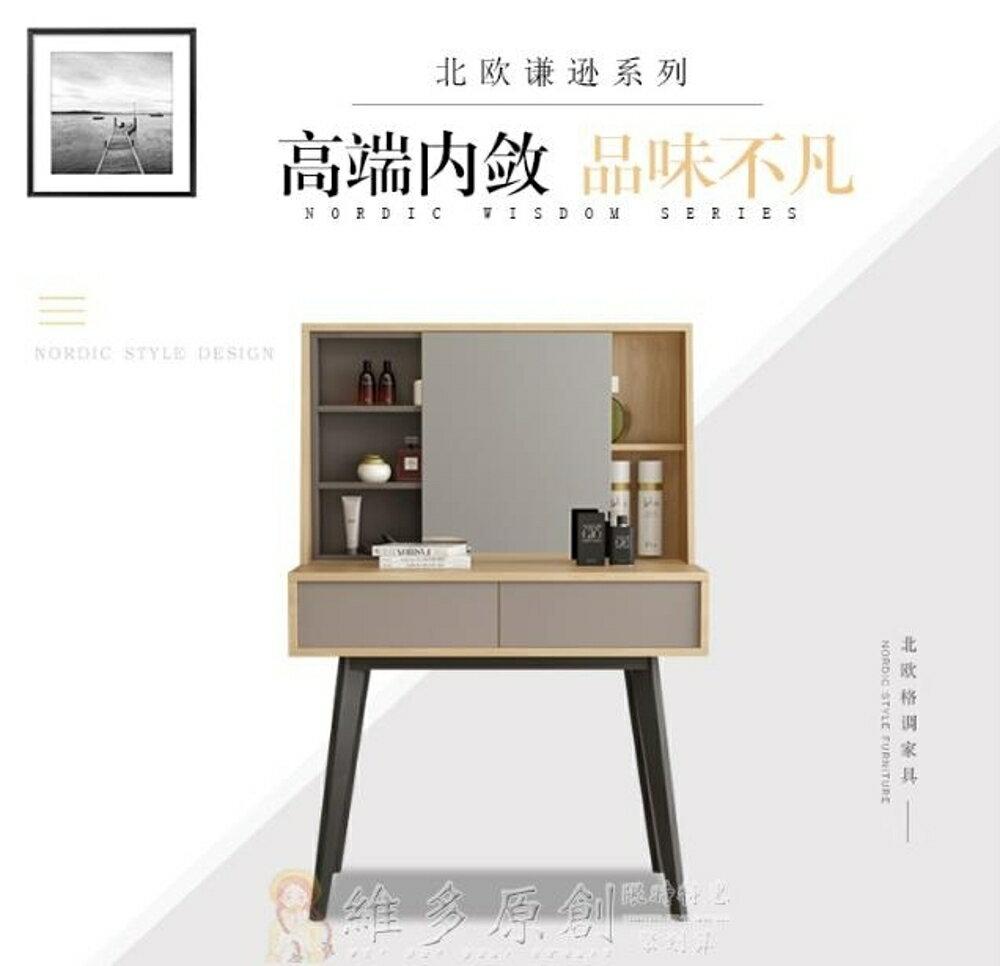 化妝櫃 梳妝台 北歐現代簡約多功能梳妝臺臥室迷你經濟型公主化妝桌妝凳小戶型 igo免運
