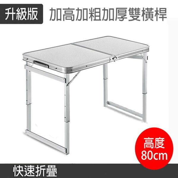 加高加粗加厚鋁合金升降摺疊桌拜拜桌露營桌1桌升級版加高加粗加厚三段高度