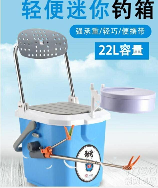 釣箱 多功能釣桶魚箱輕便迷你釣魚釣魚桶超輕可坐小型釣魚箱小釣箱