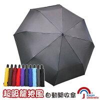 摺疊雨傘推薦到[Kasan] 龍捲風自動開收傘-鐵灰就在HelloRain雨傘媽媽推薦摺疊雨傘