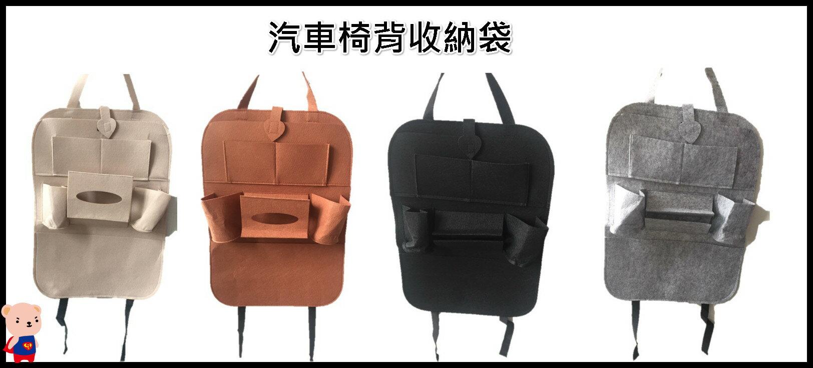 收納袋 汽車椅背收納袋 掛袋  汽車收納 座椅收納 置物袋 車用 收納 椅背收納 椅背收納袋