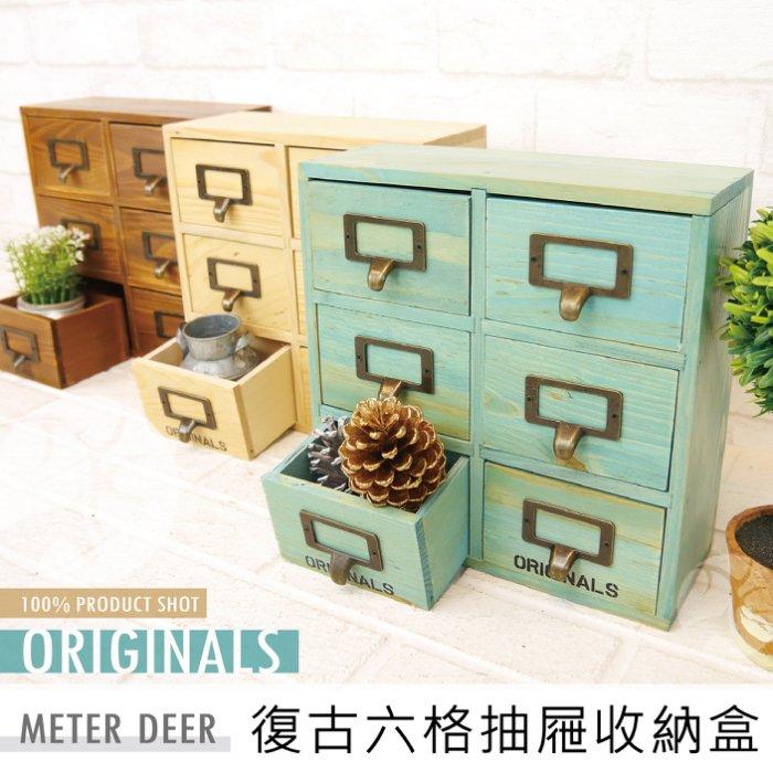 抽屜櫃收納盒 原木質實木製三層六格抽屜居家化妝台辦公室桌面收納文具分類整理實用置物櫃 鄉村風 飾品儲物收納盒