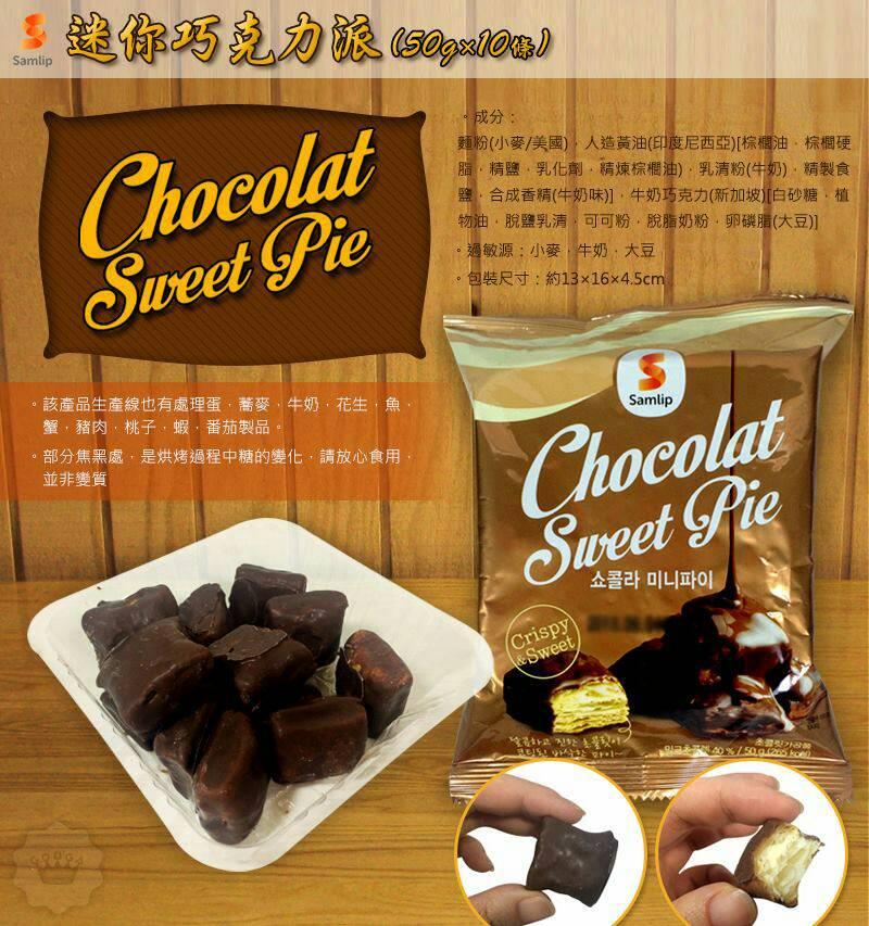 韓國*預購巧克力千層一口酥 50G (點點)