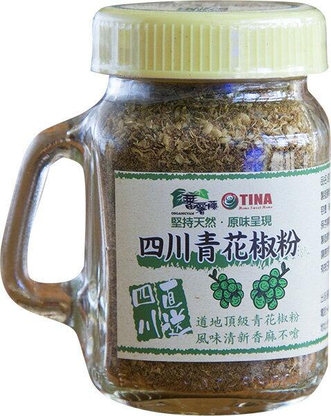 [蕃薯藤]四川青花椒粉 - 限時優惠好康折扣