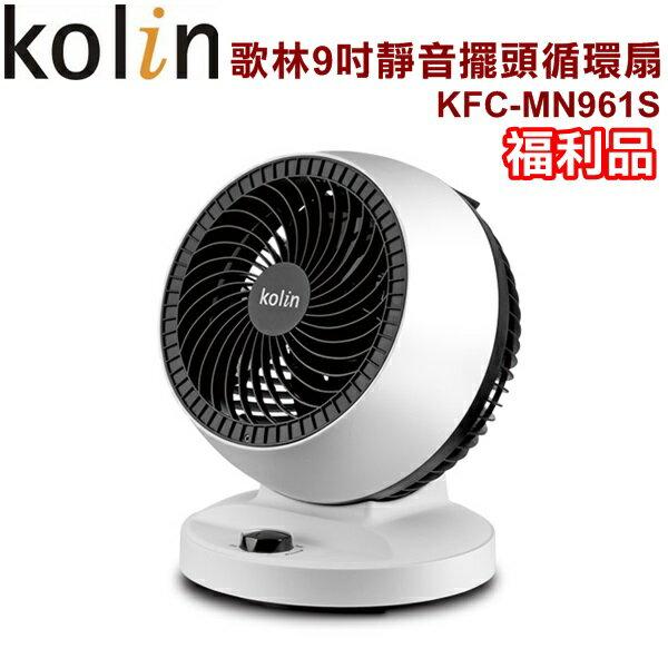 (福利品)【歌林】9吋靜音擺頭循環扇KFC-MN961S 保固免運-隆美家電