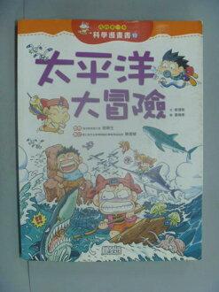 【書寶二手書T1/少年童書_WGP】太平洋大冒險_崔德熙