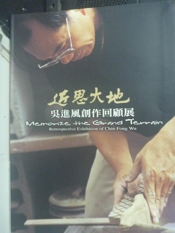 ~書寶 書T7/收藏_QFV~吳進風創作回顧展_台北縣立鶯歌陶瓷博物館