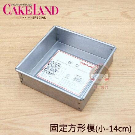 【日本CAKELAND】固定式方型蛋糕模布朗尼蛋糕模14cm(小)日本製✿桃子寶貝✿