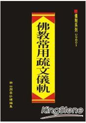 佛教常用疏文儀軌(精)附難字注音