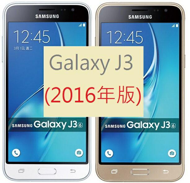【原廠現貨】三星 Samsung Galaxy J3 (2016 年新版) 5吋 1.5G/8G 4G LTE 智慧型手機