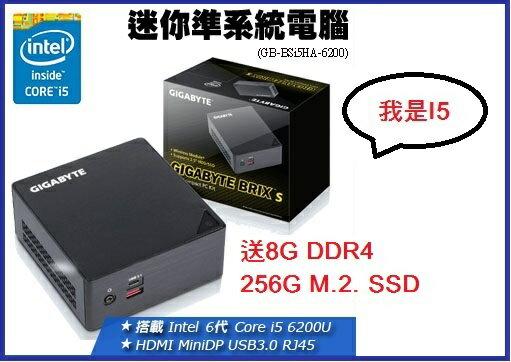 【 儲存家3C 】技嘉GB-BSI5HA-6200 迷你電腦 *送8G +256M.2.SSD*