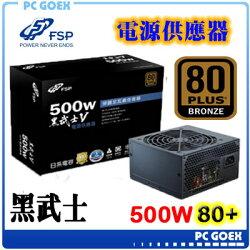 ☆pcgoex 軒揚☆ 全漢 黑武士V 500W 80PLUS銅牌 電源供應器