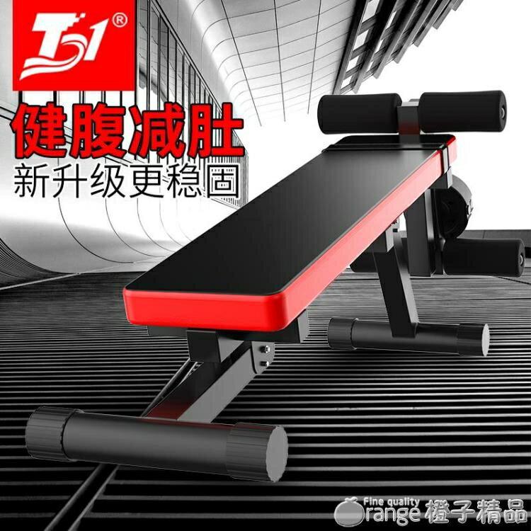 快速出貨 家用健身多功能啞鈴凳仰臥起坐板男女腹肌板可折疊臥推平凳飛鳥凳