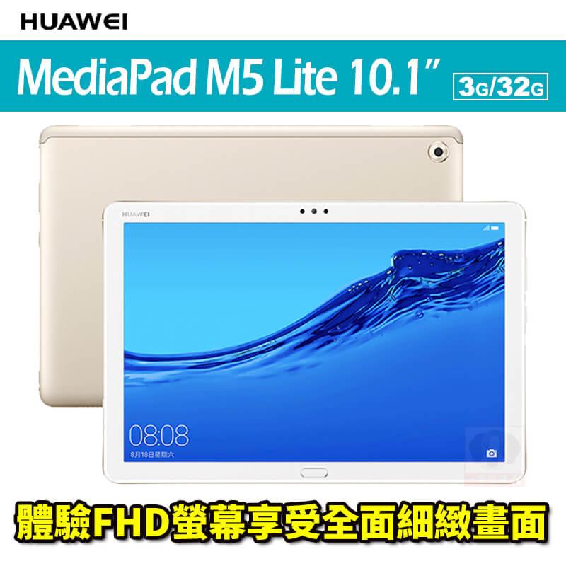 【全館滿$3000回饋10%點數】HUAWEI MediaPad M5 lite 3G / 32G WIFI 10.1吋 平板電腦 0利率 免運費 0