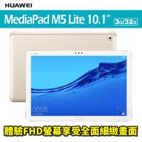 【APP領券滿6000現折500】HUAWEI MediaPad M5 lite 贈原廠皮套 3G/32G WIFI 10.1吋 平板電腦 免運費 0