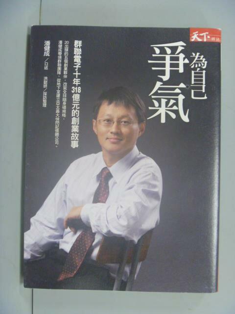 ~書寶 書T2/財經企管_GHX~為自己爭氣~群聯電子十年318億元的創業故事_潘健成