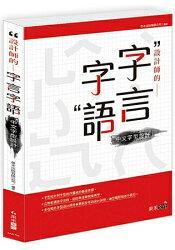 設計師的字言字語::中文字型設計