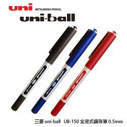 Uni三菱 UB-150 全液式耐水鋼珠筆  (0.5mm)