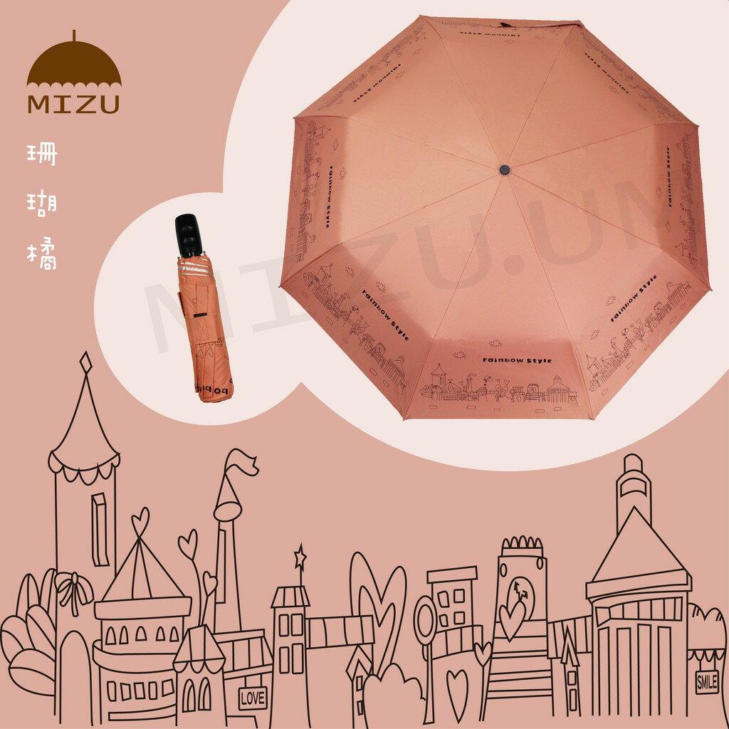 【MIZU】抗風防曬自動傘23吋-愛心城堡 防曬 抗UV 晴雨兩用