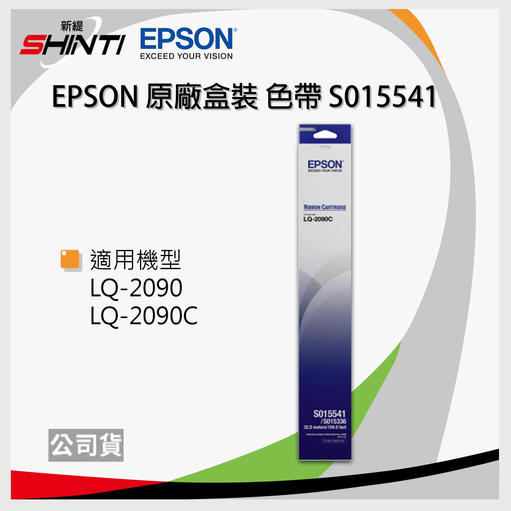 【單支】Epson LQ-2090 / LQ-2090C 原廠黑色色帶 S015541 / S015336