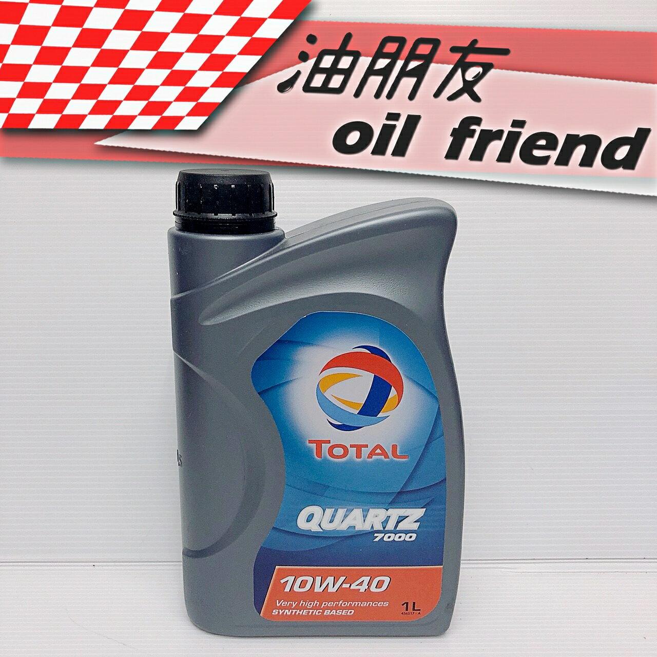-油朋友- 道達爾 TOTAL QUARTZ 7000 10W-40 10W40 合成機油 1L