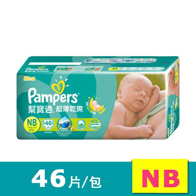 幫寶適Pampers 超薄乾爽NB 46片