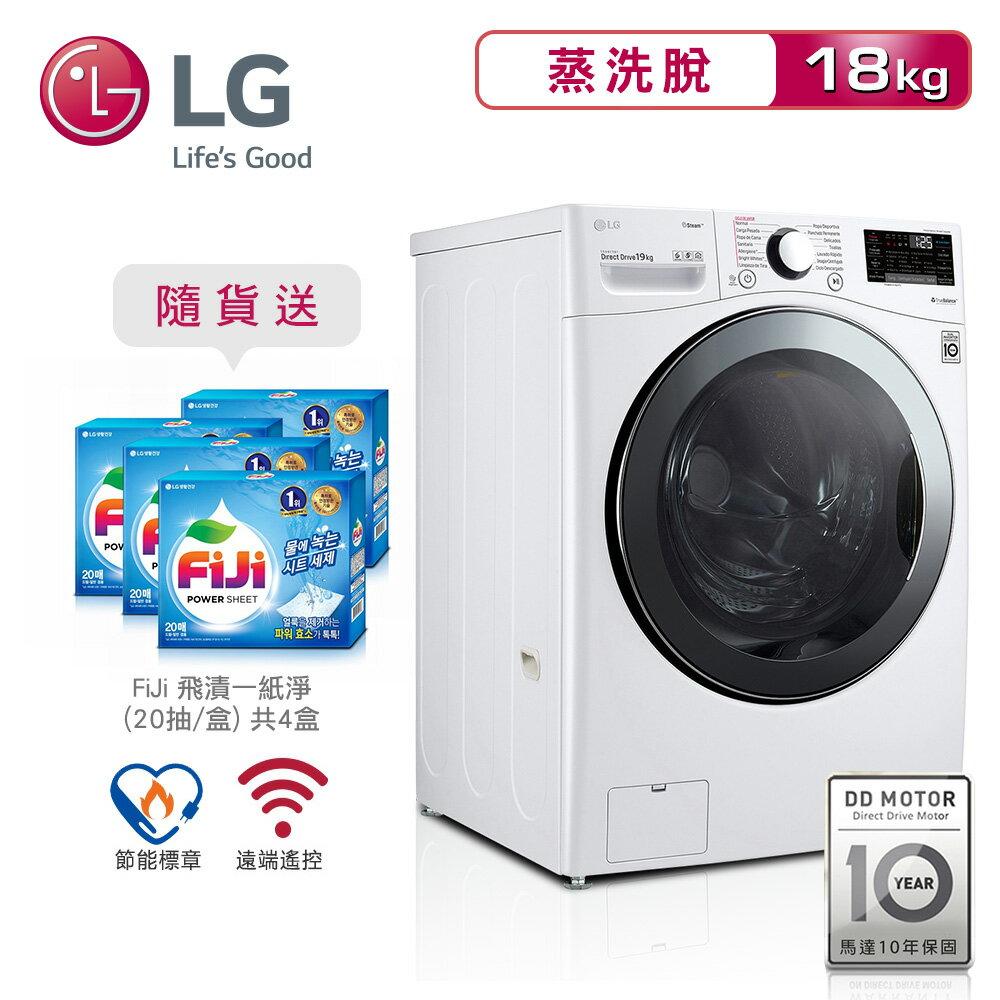 結帳現折★【LG樂金】18kg WiFi滾筒洗衣機(蒸洗脫)/冰磁白 (WD-S18VCW)