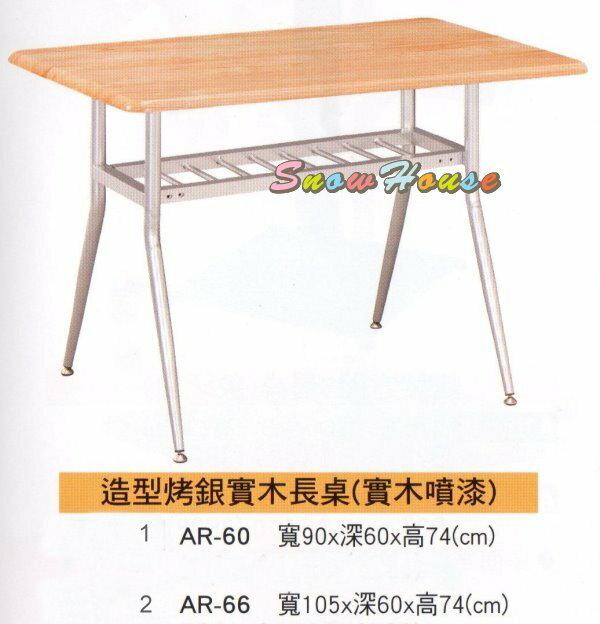 ╭☆雪之屋居家生活館☆╯AA834-20/21造型烤銀腳實木面長桌餐桌飯桌咖啡桌置物桌(實木噴漆)