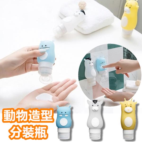 Life365:動物造型旅行分裝瓶矽膠按壓瓶沐浴乳洗髮精出差出遊旅行盥洗用品洗漱罐【RS710】
