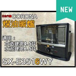 【現貨】免運費 CORONA 煤油暖爐 SX-E3516WY 煤油爐 另售6616/3615/2215