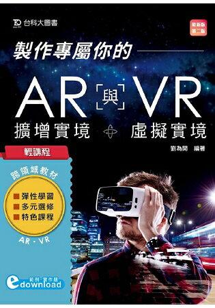 輕課程 製作專屬你的AR擴增實境與VR虛擬實境-最新版(第二版) - 限時優惠好康折扣