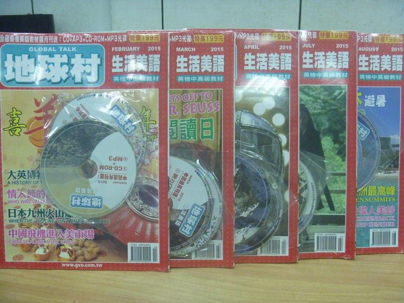 ~書寶 書T3/語言學習_PAY~地球村 美語_2015 2^~8月間_5本合售_中國飛機
