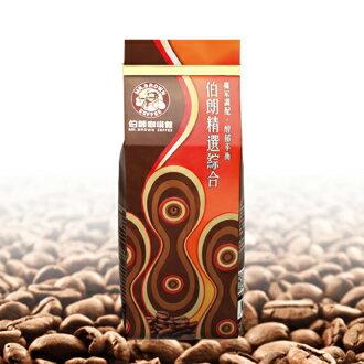 伯朗精選綜合咖啡豆(一磅裝)