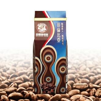 伯朗哥倫比亞咖啡豆(Supremo等級)(一磅裝)